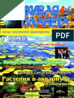 Живая планета 2017-03.pdf