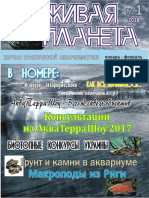 Живая планета 2018-01.pdf