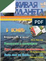 Живая планета 2018-04.pdf