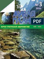 Живая планета 2018-03.pdf