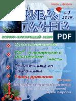 Живая планета 2019-01.pdf