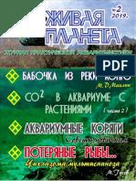 Живая планета 2019-02.pdf