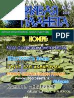 Живая планета 2019-04.pdf