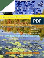 Живая планета 2019-06.pdf