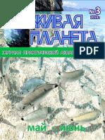 Живая планета 2019-03.pdf