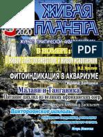 Живая планета 2020-03.pdf