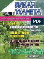 Живая планета 2020-04.pdf