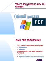 Работа_под_управлением_ОС_Windows.ppt