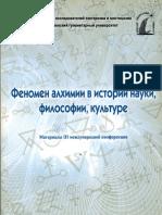 Nosachev_alkhimia3