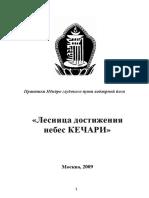 Лесница достижения небес Кечари.pdf