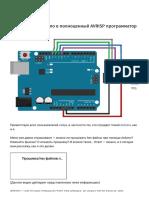 Превращаем Arduino в полноценный AVRISP программатор _ Хабр