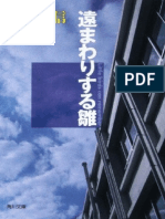 Hyouka Volume 4(The Doll that Took a Detour 遠まわりする雛 - Little birds can remember).pdf
