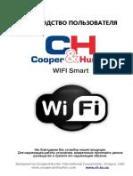 wi-fi_smart_rukovodstvo_polzovatelja.pdf