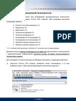 TecDoc_ustanovka_dopolnitelnych_moduley