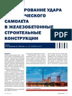 cadfem-review-04-моделирование_удара_коммерческого_самолета_в_железобетонные_строительные_конструкции