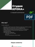 Prezentatsiya-Studiya-KRONA