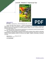 Моносов Б.М. - Файербол-2 - Энергии карт Таро.doc