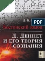 Волков Д.Б. - Бостонский зомби_ Д.Деннет и его теория сознания.pdf