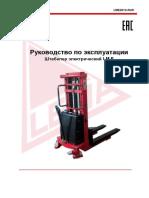 LME штабелеры.pdf