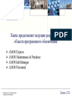 amos_ru.pdf