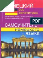 Зимина Н. В. - Немецкий без репетитора. Самоучитель немецкого языка. (2015).pdf