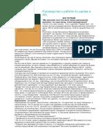 rukovodstvo.pdf