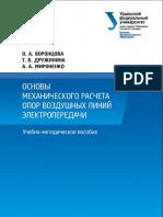 Основы механического расчета опор.pdf