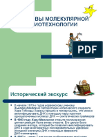 Методы изучения геномов.ppt