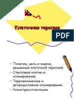 Клеточная терапия - презентация.ppt