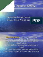 Введение в биотехнологию-лекция №1