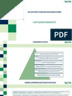 Презентация решения TRIM-Технический менеджмент