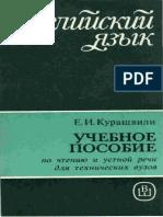 Курашвили Е.И. - Английский язык. Пособие по чтению и устной речи для технических вузов - 1991.pdf