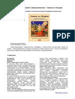 Садгуру Шивайя Субрамуниясвами - Свитки из Лемурии.doc