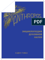 Anthropos_Entsiklopedia_Dukhovnoy_nauki_Tom_2__2016g