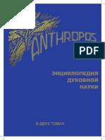 Anthropos_Entsiklopedia_Dukhovnoy_nauki_Tom_2__2016g