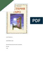 Мистерияя-Таро-Хшановска-Алла