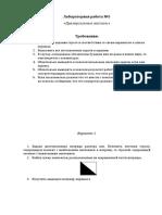 PP_Laboratornaya_rabota_5