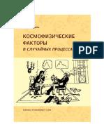 Симон Шноль - Космофизические факторы в случайных процессах.pdf