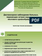 ДН ОНМК.pptx
