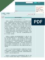 中国白酒的真相 【猫眼看人】-凯迪社区.pdf