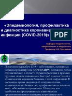 Эпидемиология, профилактика и диагностика коронавирусной инфекции.pptx