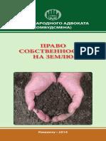 cpdom_brosura_pamant_rus_1.pdf
