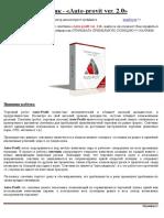 Auto-profit_v20_Manual_Ru