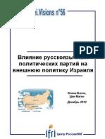 Влияние русскоязычных политических партий на внешнюю политику Израиля