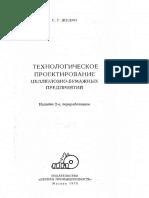 Жудро С.Г. Технологическое проектирование целлюлозно-бумажных предприятий