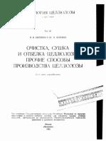 Непенин Технология целлюлозы t3.pdf