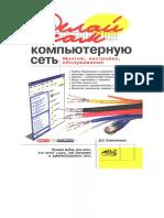 Д.Н. Колесниченко сделай сам компьютерную сеть