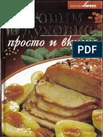 Gotovim_v_duhovke_prosto_i_vkusno.pdf