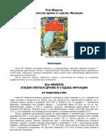 Мадоль. Альбигойская Драма и Судьба Франции