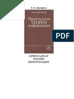 ПРИКЛАДНАЯ ТЕОРИЯ ИНФОРМАЦИИ Дмитриев